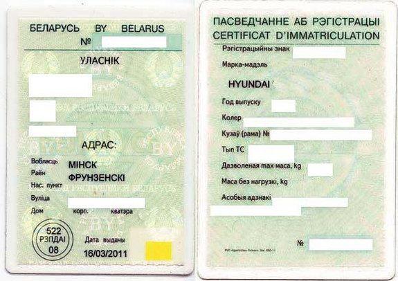 Свидетельство о регистрации ТС Беларуссии