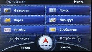 Авто навигатор