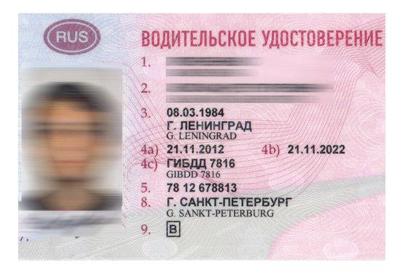 Как поменять водительские права в Петербурге