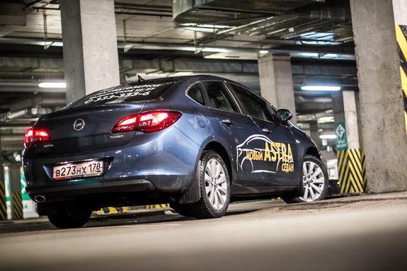Тест-драйв Опель Astra sedan 2012