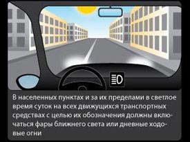 Новенькая редакция Правил дорожного движения. Изображение 5 rian.ru