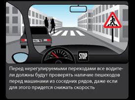 Новенькая редакция Правил дорожного движения. Изображение 8 rian.ru