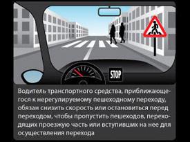 Новенькая редакция Правил дорожного движения. Изображение 9 rian.ru