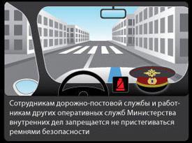 Новенькая редакция Правил дорожного движения. Изображение 2 rian.ru