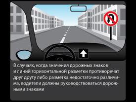 Новенькая редакция Правил дорожного движения. Изображение 4 rian.ru