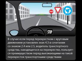 Новенькая редакция Правил дорожного движения. Изображение 3 rian.ru