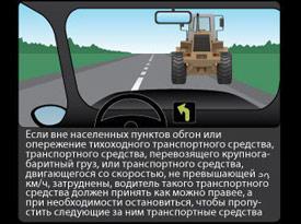 Новенькая редакция Правил дорожного движения. Изображение 7 rian.ru